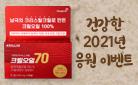 [레시피팩토리] 건강한 2021년 응원 이벤트, 동원 크릴오일70 증정