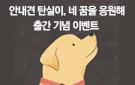 대교북스주니어 『안내견 탄실이, 네 꿈을 응원해』 출간 고정욱 베스트셀러전이벤트