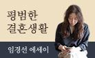 임경선 신작 산문집 『평범한 결혼생활』 친필 사인본