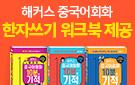 『해커스 중국어 회화 10분의 기적』 한자쓰기 훈련 워크북 제공