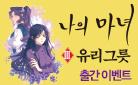 『나의 마녀 3』 출간 이벤트!
