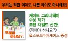 [단독] 『착해야 하나요?』, 옥스포드 수저케이스 증정