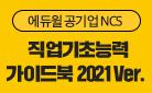직업기초능력 가이드북 2021 Ver. 받고 공기업 합격! 이벤트