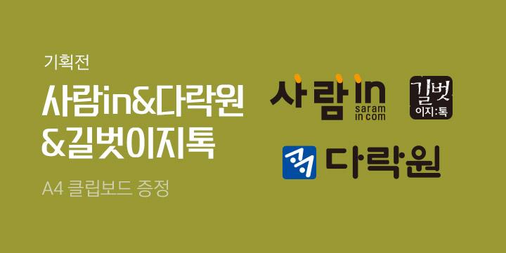 [외국어 연합전] 사람inX다락원X길벗이지톡 신학기 추천도서 - 클립보드 증정