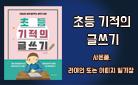 『초등 기적의 글쓰기』, 라이언/어피치 일기장 증정