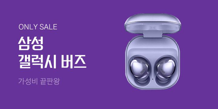[디지털] 갤럭시 버즈 기획전