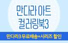 『만다라 아트 컬러링북 3』 출간기념 이벤트