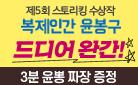 『복제인간 윤봉구 5』 윤뽕짜장 증정
