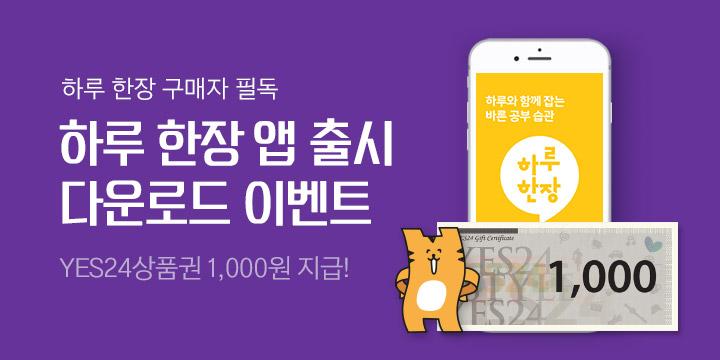 [YES24 X 미래엔 하루한장] 하루 한장 앱 출시기념 다운로드 이벤트