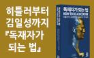 『독재자가 되는 법』 출간 기념 이벤트