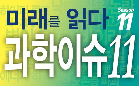 『미래를 읽다 과학이슈 11 season 11』 출간 - 우주선 칫솔 케이스 증정!
