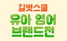 길벗스쿨 유아 브랜드전 - 무지 종합장 증정