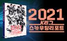 『2021 K리그 스카우팅리포트』, K리그 히든포토카드 증정