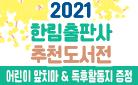 2021 한림출판사 추천도서전