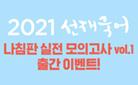 2021 선재국어 나침판 실전 모의고사 vol.1 출간 이벤트!