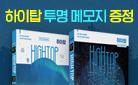 이과부심은 동아출판 HIGH TOP