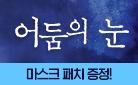 [단독]『어둠의 눈』- 마스크 패치 증정!