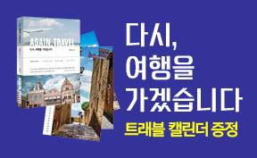 [단독] 『다시, 여행을 가겠습니다』 트래블 만년 달력 증정
