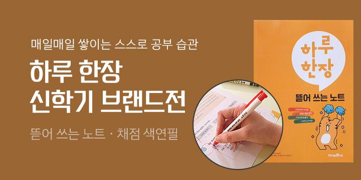 [단독] 매일매일 쌓이는 스스로 공부 습관! 하루 한장 신학기 브랜드전