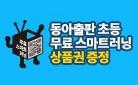 [단독] 동아출판 무료 스마트러닝 퀴즈 이벤트