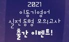 2021 이동기 실전동형 모의고사 vol.1 출간 이벤트