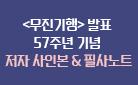 김승옥 탄생 80주년 기념 - 『무진기행』 필사노트 증정
