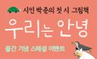 [단독] 『우리는 안녕』 호호당 순면 '안녕 에코백' 증정 + 친필 사인본 증정 이벤트