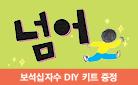 『넘어』 출간기념 보석십자수 DIY 키트 증정