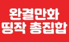 오늘부터 정주행! 완결만화 띵작 총집합