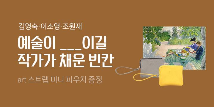"""""""예술, 당신에게 __이길"""" 김영숙·이소영·조원재 작가가 채운 빈칸 : art 미니 파우치 증정"""