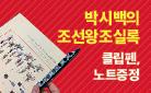 『박시백의 조선왕조실록』개정판 출간 이벤트
