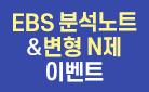〈메가스터디 EBS 분석노트 & 변형N제〉 시리즈 출간 이벤트