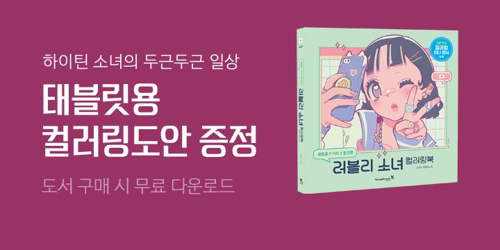 『러블리 소녀 컬러링북 with 비비노스』 태블릿용 컬러링 도안 무료 다운로드