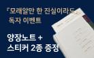 『모래알만 한 진실이라도』 양장노트 + 스티커 2종 증정