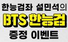 설민석의 BTS 한능검 증정이벤트