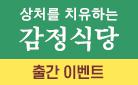 『감정식당』 주방용 핸드타월 증정