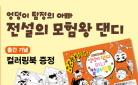《전설의 모험왕 엉덩이 댄디 1》 미니 컬러링 북 증정