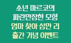 『엄마 찾아 삼만 리』 출간 기념 - 양장 노트/클립보드 증정!