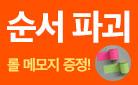 [단독] 『순서 파괴』 예쁜 롤 메모지 증정!