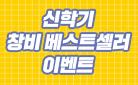 창비 신학기 베스트셀러 기획전!