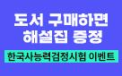 한국사능력검정시험 기출문제 해설집+무료 강의 이벤트