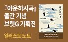 『야운하시곡』 출간 기념 - 브릿G 기획전!