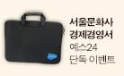 [단독] 서울문화사 경제경영서 브랜드전