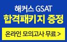 2021 해커스 GSAT교재로 삼성 한 번에 합격!