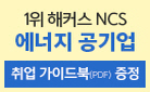 〈2021 해커스 NCS로 에너지공기업 한 번에 합격!〉이벤트