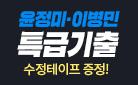 #찐이다 이건! 퀄리티가 다른 중학 영어 특급기출 윤정미·이병민