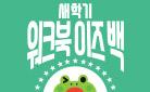 [단독] 새학기 워크북 이즈 백 , 국민워크북 이벤트