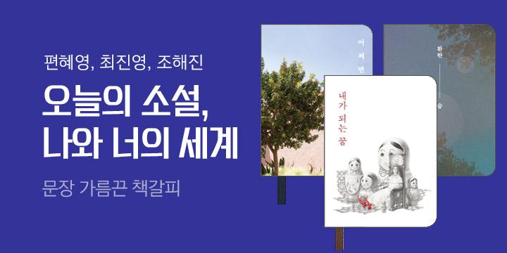편혜영/최진영/조해진 - 오늘의 소설, 나와 너의 세계 - 문장 가름끈 책갈피를 드립니다!