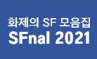 SFnal 에스에프널, 화제의 SF 신작을 한꺼번에 만나다! - 유리 머그를 드립니다!