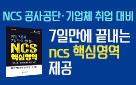 2021 매일 7문제, 7일 만에 끝내는 NCS 핵심영역+무료특강 제공 이벤트